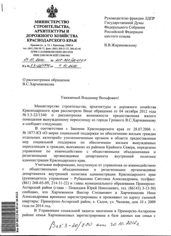Закон краснодарского края о мерах социальной поддержки